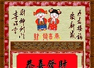 Chinese New Year Customs and Culture (site closed)